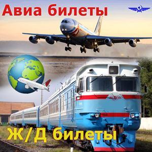 Авиа- и ж/д билеты Грибановского