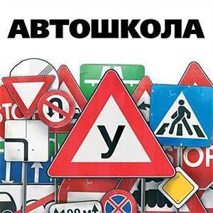 Автошколы Грибановского