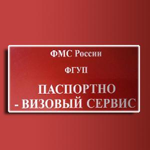 Паспортно-визовые службы Грибановского