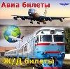 Авиа- и ж/д билеты в Грибановском