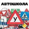 Автошколы в Грибановском