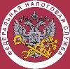 Налоговые инспекции, службы в Грибановском