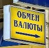Обмен валют в Грибановском