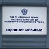 Отделения полиции в Грибановском