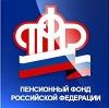 Пенсионные фонды в Грибановском