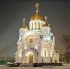 Религиозные учреждения в Грибановском