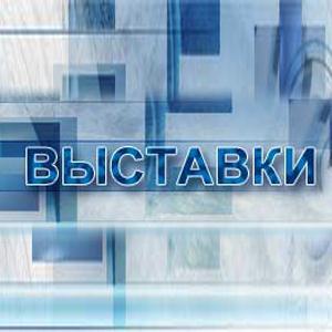 Выставки Грибановского